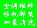 武汉专业空调加氟拆装维修,回收,打孔