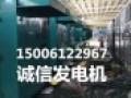 无锡诚信发电机租赁有限公司