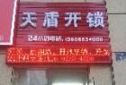 杭州天盾开锁有限公司