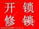 北京瑞豪通达锁具修理有限公司