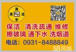 兰州昊宇清洁工程有限公司(好家政快修)