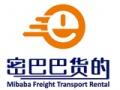 免费加盟密巴巴货运黄标车或绿标车旧车置换新车公司提供货源
