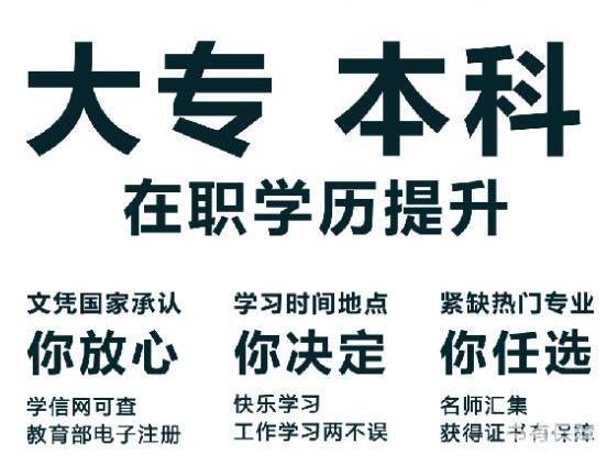 成都教育咨询(普通话、学历、职业技能)