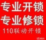 上海璞仁开锁