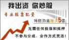 北京股票配资期货配资