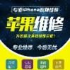 郑州手机维修中心