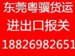 东莞粤骥货运代理有限公司