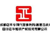 四川正华知识产权服务有限公司