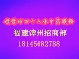 婧倩时四十八味中药膜粉福建漳州招商部