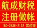 广州航成工商财税代理有限公司