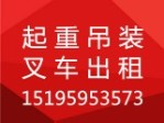 南京随实机械租赁有限公司(叉车出租)