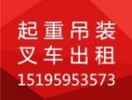 南京随实机械租赁有限公司
