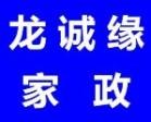 武汉龙城缘家政服务中心