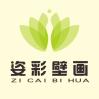 深圳市姿彩装饰材料有限公司