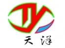 南通天洋商标专利代理有限公司