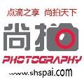 上海尚拍文化传播有限公司