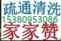 南京家家赞管道疏通服务公司