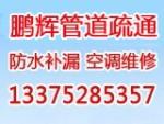 扬州鹏辉管道疏通有限公司