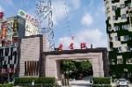 广州寿星城养老院