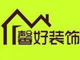 天津市馨好装饰设计有限公司