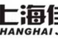 上海佳京商务咨询有限公司