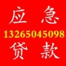 广州身份证贷款|广州信用贷款