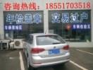 南京金陵汽车服务中心