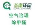 合肥除甲醛专业公司
