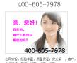 欢迎访问天津三洋电视官方网站各点售后服务咨询电话中心