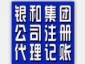 代办各类商标注册 公司注册 专注注册,代办资质