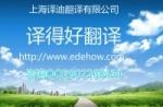 上海译迪翻译有限公司