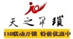 北京天之开锁公司(石景山古城)