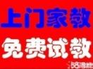深圳家教补习一对一上门辅导