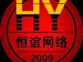 齐河禹城网站建设公司-服务最好的网络公司
