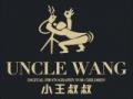 温州小王叔叔百天照,且拍且珍惜