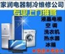 广州家润家电维修有限公司