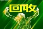 北京回收服务器交换机网络设备