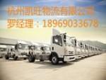 杭州凯旺物流有限公司