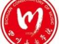 四川音樂學院附中-成都藝術高中