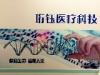 上海珩钰医疗科技有限公司