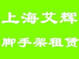 上海艾辉脚手架工程有限公司