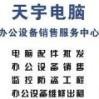 广州市天宇电脑设备服务有限公司