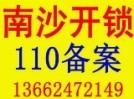 广州市南沙区益街坊锁店