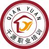广州千源职业培训中心