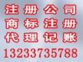 平顶山公司注册 平顶山商标注册 一般纳税人认证