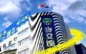 西安李文锁城