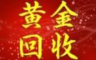 上海世纪黄金回收
