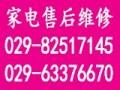 欢迎进入+咸阳三角燃气灶 (各中心)售后服务咨询电话