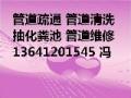 北京高压清洗管道清淤清洗下水道