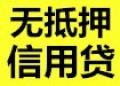 北京汽车抵押贷款公司